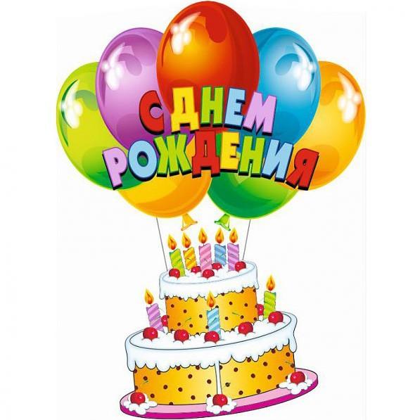 картинка тортик с днём рождения